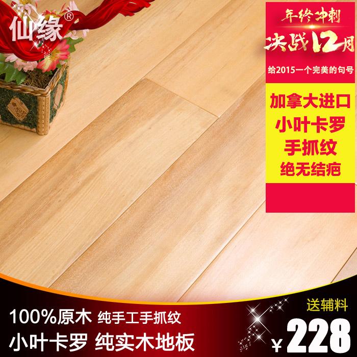 仙缘XL88纯实木地板