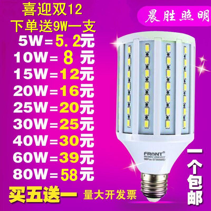 LED-светильник Chen Sheng lighting  Led E27