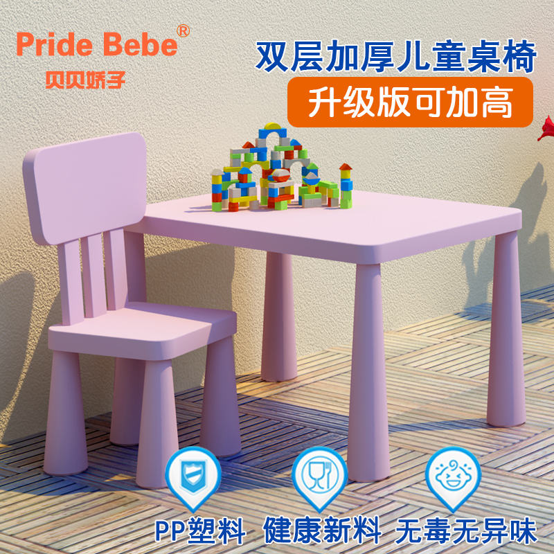 贝贝娇子儿童桌椅塑料桌子 YHZ-350