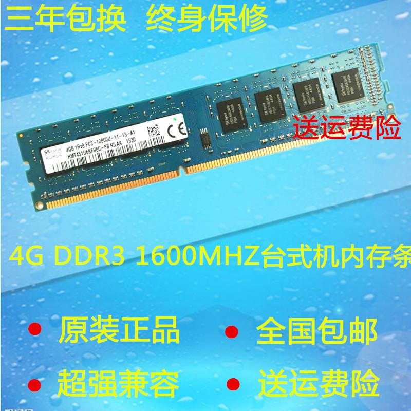 kingred海力士芯片 4G DDR3L 1600 台式机电脑内存条 PC3-12800U