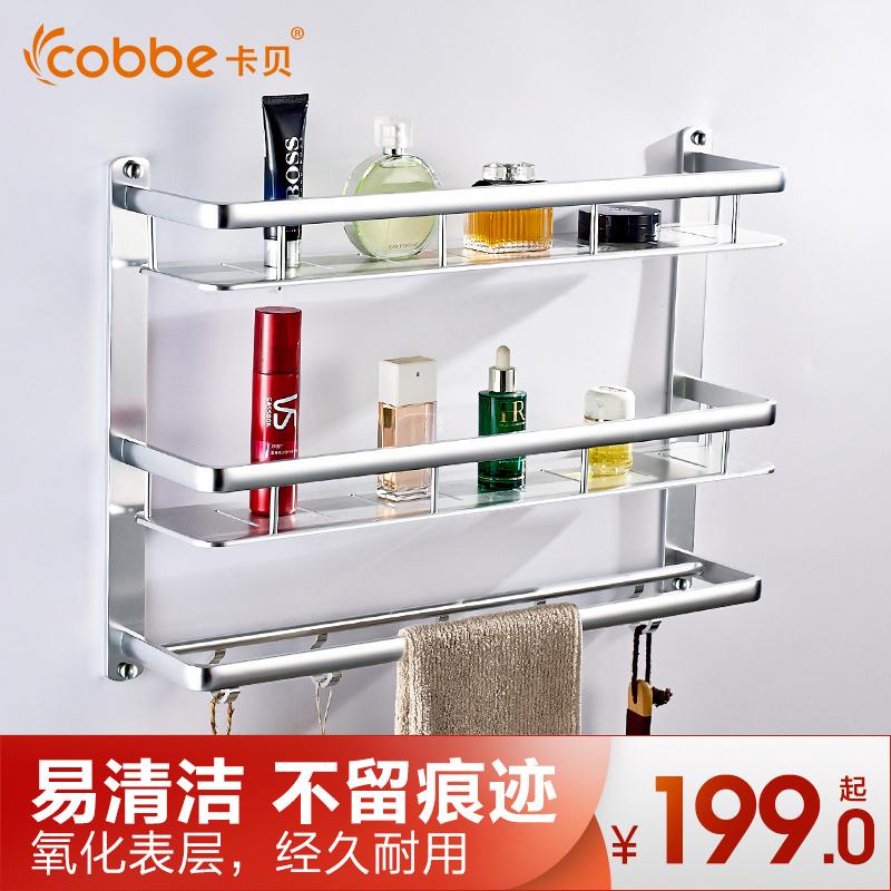 卡贝玻璃架卫浴置物架