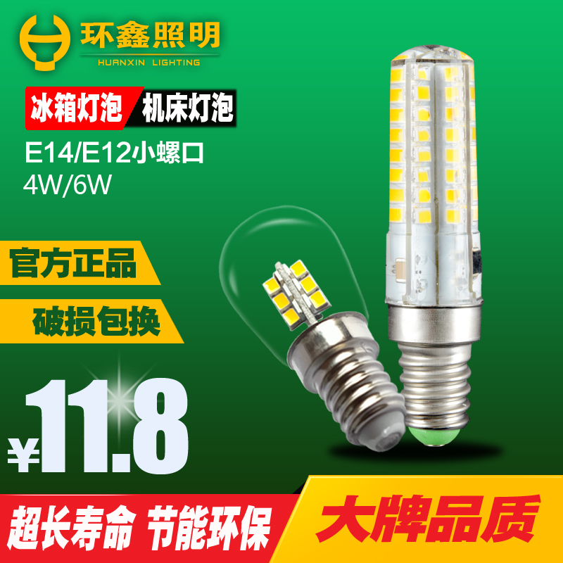 LED-светильник Ring Xin  LED E12 E14 6W