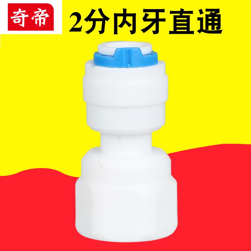 K1044N净水器2分内牙转2分PE管快接直通纯水机PE管配件快速接头