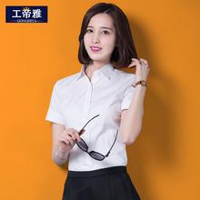 夏季职业女装短袖衬衫