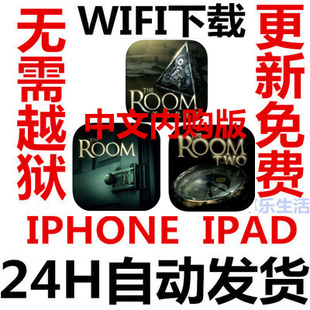 密室1 2 3 The Room+The Room Two (Asia) 中文完整版app下载