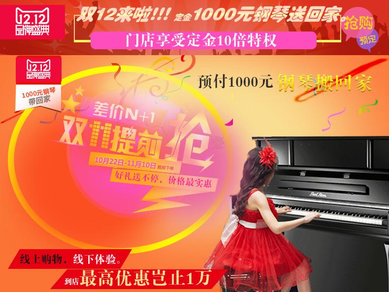 订金专拍 1000元钢琴送到家 好钢琴 30年品质保证