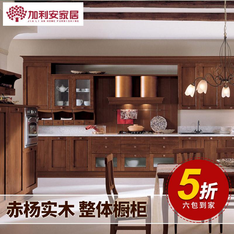 加利安橱柜整体橱柜定做实木美式厨柜