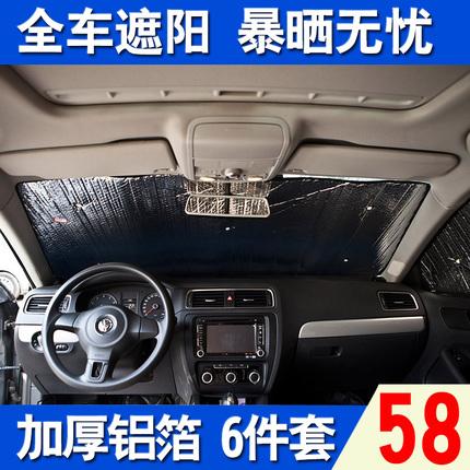 汽车遮阳挡防晒隔热遮阳帘侧车窗前挡风玻璃遮阳板车用朗逸卡罗拉