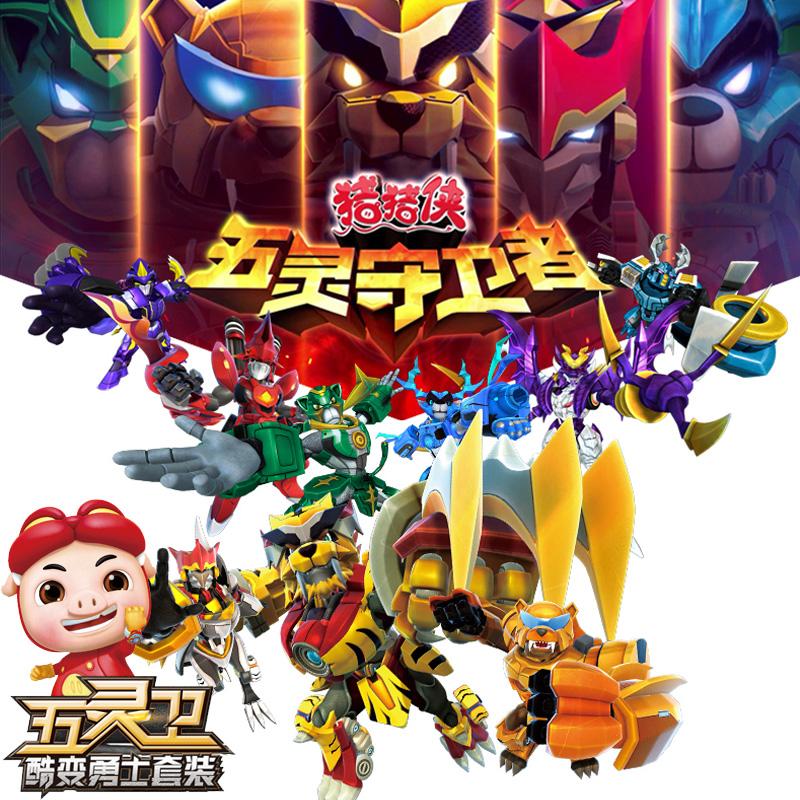 猪猪侠之五灵守卫者五灵卫5合1变形机器人全套暗灵卫男孩儿童玩具