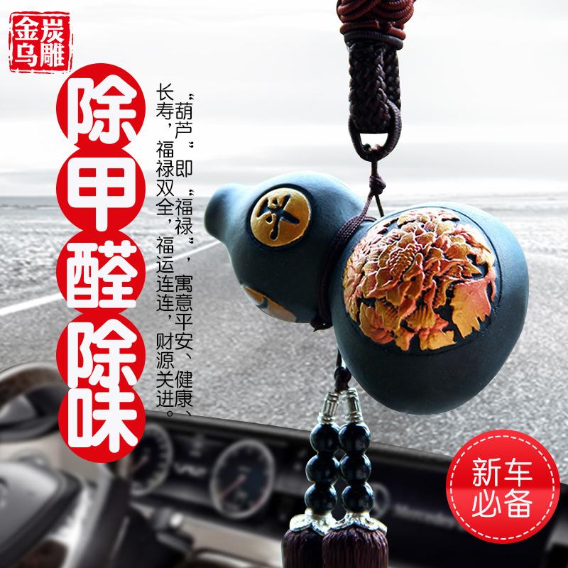 金乌炭雕汽车葫芦挂饰炭雕hl00001