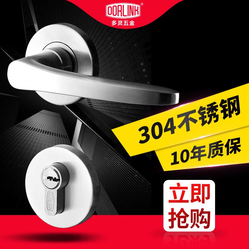多灵门锁室内304不锈钢分体锁Jimmy L304S-SS