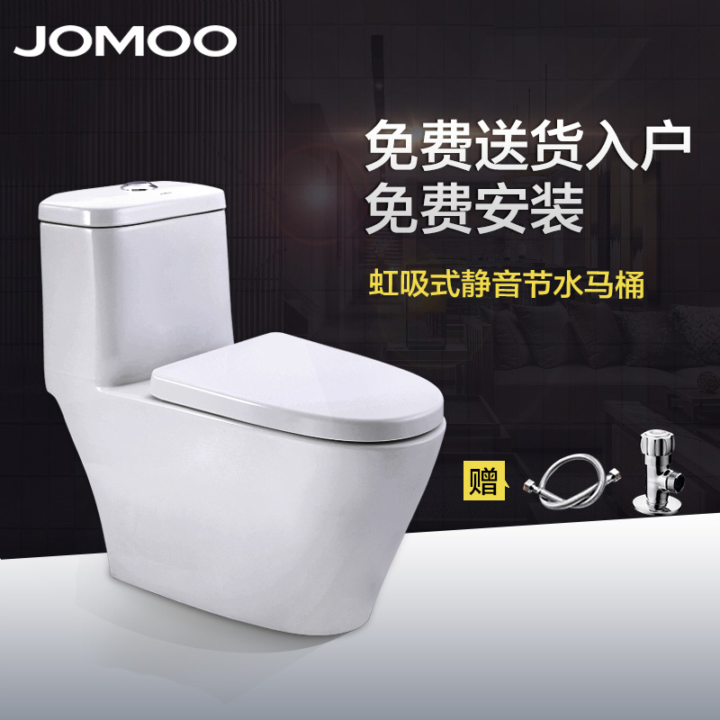 jomoo九牧马桶节水静音坐便器11168