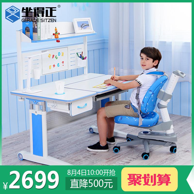 坐得正儿童学习桌5008P+2009