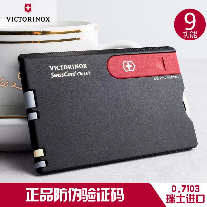 维氏瑞士军刀 瑞士卡0.7103多色可选 便携式卡片刀送礼自用 原装