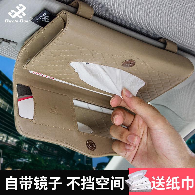 搜酷车载纸巾盒车用遮阳板592