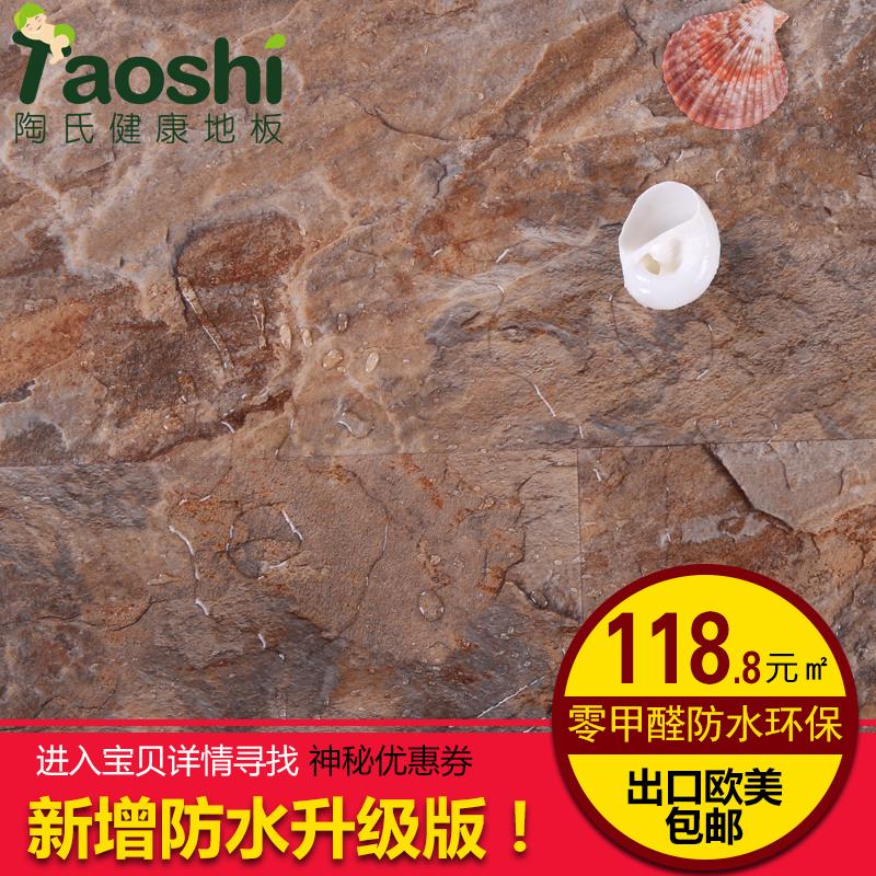陶氏PVC地板TS1019