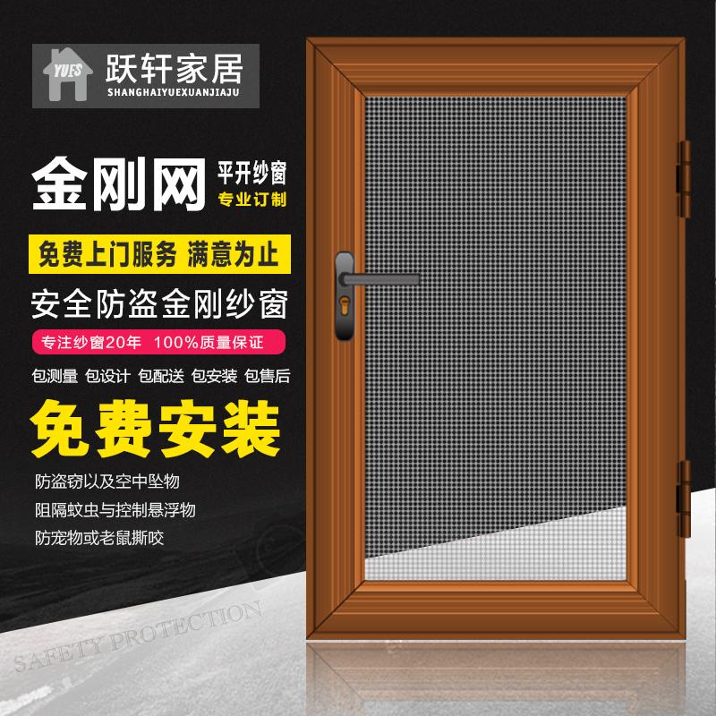 跃轩平开式金刚网纱窗防蚊防盗20170586