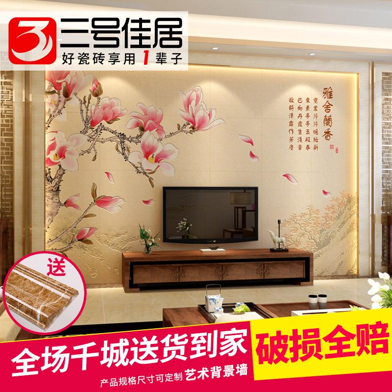 三号佳居中式简约电视墙砖