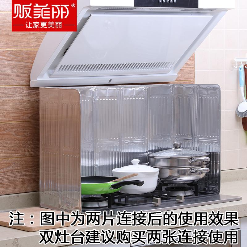 贩美丽厨房挡油板防油挡板隔油铝箔灶台防油溅挡板隔油挡板隔油纸