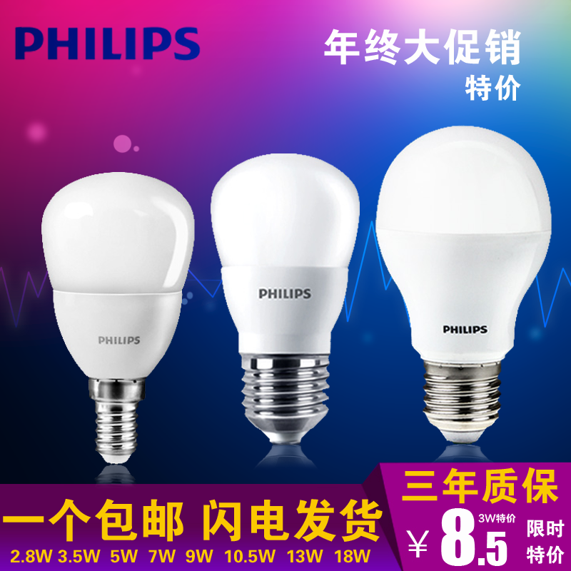 LED-светильник Philips  Led E27 E14 3w 5w 7W9W 18WLED