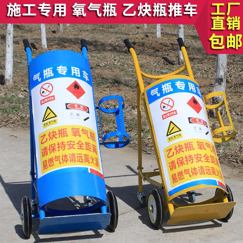 氧气乙炔瓶手推车氧气瓶推车小推车工业氧气乙炔瓶推推车车 手推