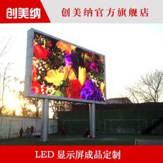 LED-дисплеи CMN Led P10p8p6p5p2.5p4p3 Led