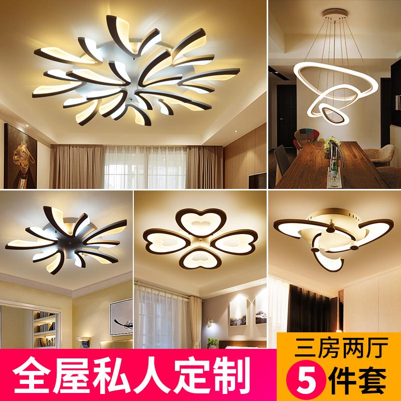 客厅灯套餐三室两厅LED简约后现代卧室吸顶灯饰套装组合成套灯具