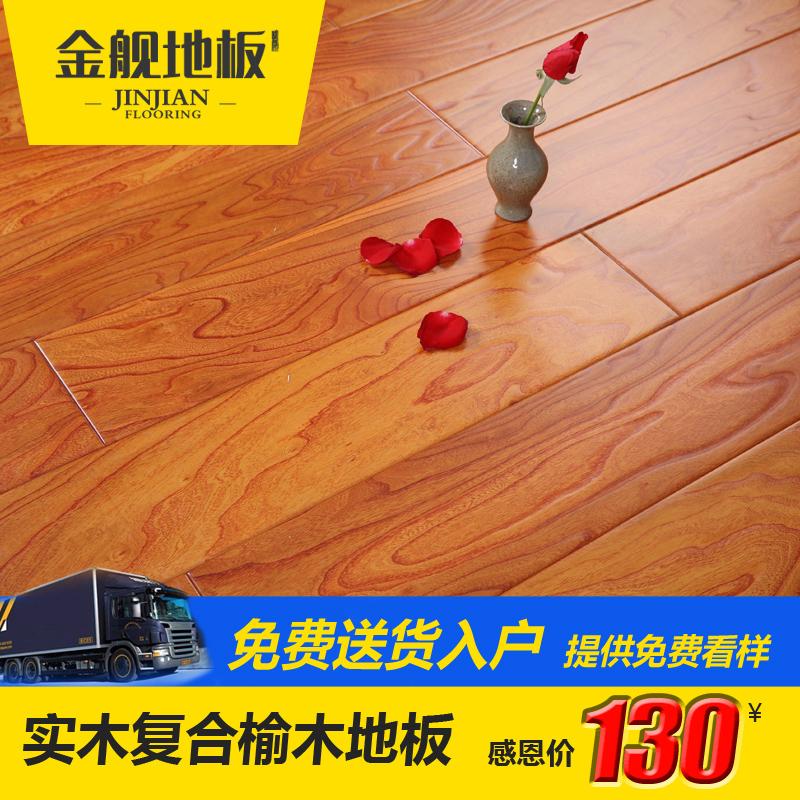 金舰实木复合地板 YM8304-8305