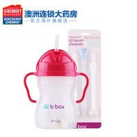 B.BOX儿童吸管杯 宝宝240ml重力球婴儿防漏饮水杯+吸管吸管刷套装