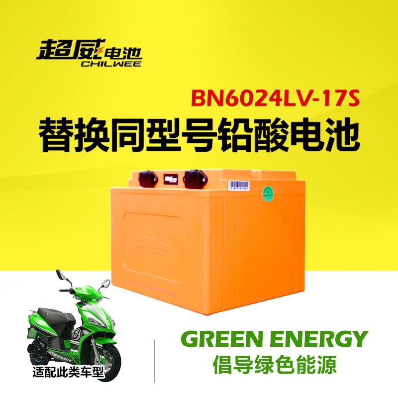 超威锂电池电动车动力电池60V24Ah(LV款)可替换铅酸电动车电池
