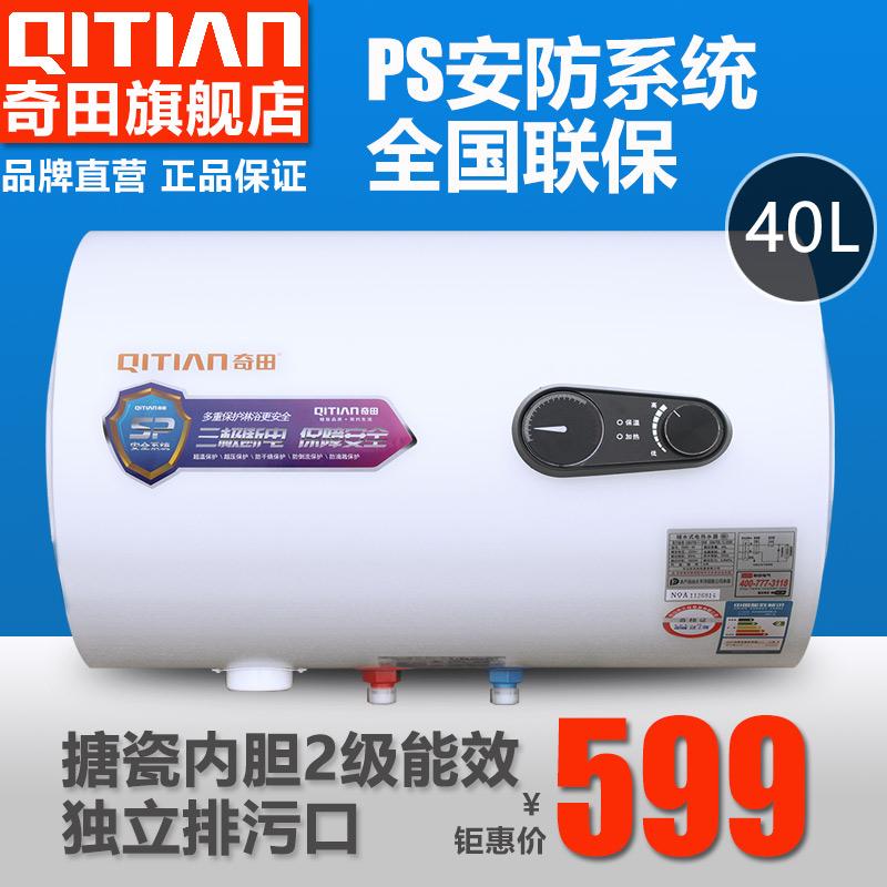 Qitian-奇田 SMS-40圆桶(防电墙)搪瓷储水式电热水器40升热水器
