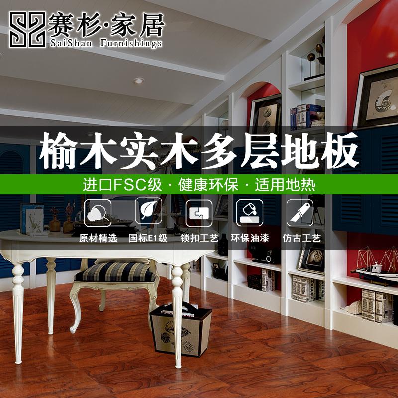 赛杉 实木复合地板DX6001