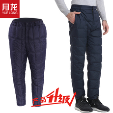 Insulated pants Month Long s101