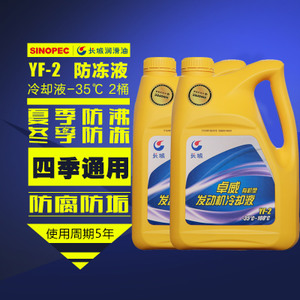 長城潤滑油 YF-2有機型發動機冷卻液 防凍液 -35℃ ×...