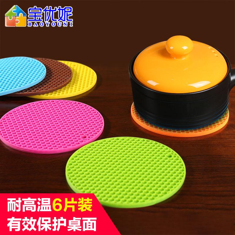 宝优妮硅胶隔热垫DQ-9042-1