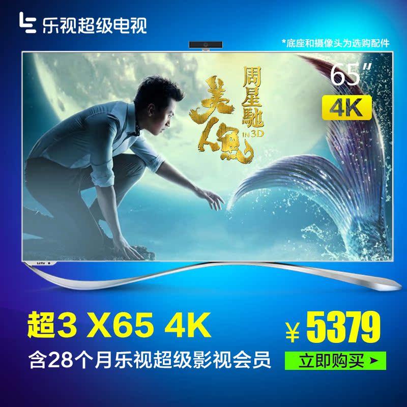 [4月换新机]乐视TVX6565吋超级智能4K平板液晶电视机LED网络wifi彩电天猫特价 5379.00 元
