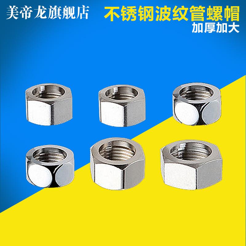 美帝龙燃气管铜接头不锈钢波纹管螺帽