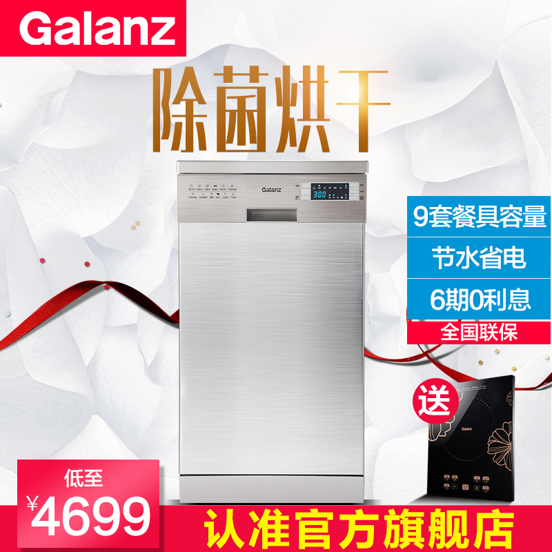 galanz/格兰仕独立式洗碗机w45a3a401s0s