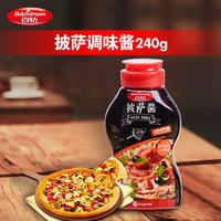 百钻披萨酱 番茄酱比萨酱料pizza意大利面酱料调料烘焙原料240g
