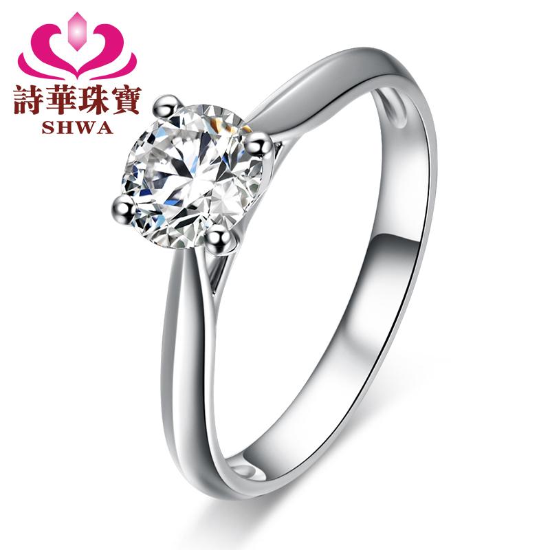 诗华珠宝白18K金30分-50分钻戒婚戒钻石戒指女款经典四爪
