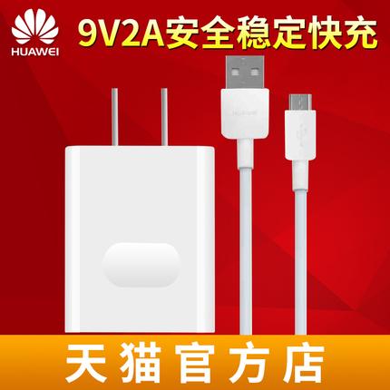 华为充电器原装正品 荣耀6 4X MATE8/7 P8 9V5V2A安卓手机快充头