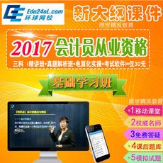 Global online school 2017