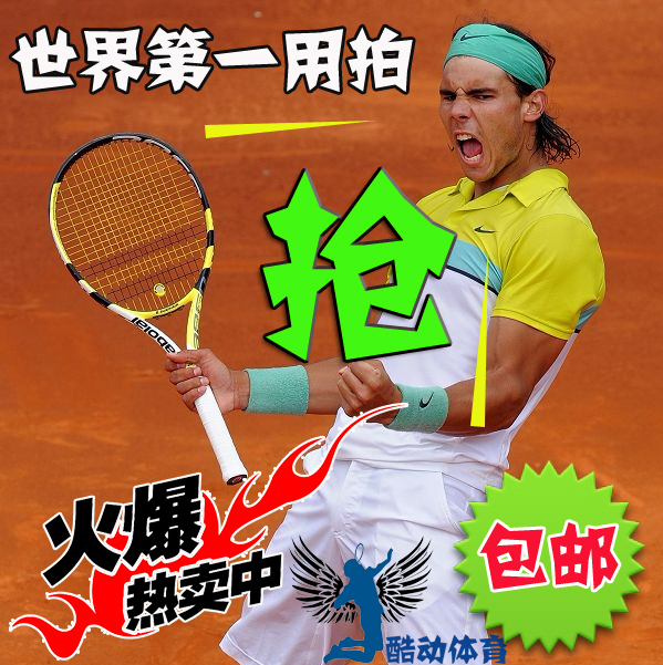 теннисная ракетка The BABOLAT  Babolat POSTON100%