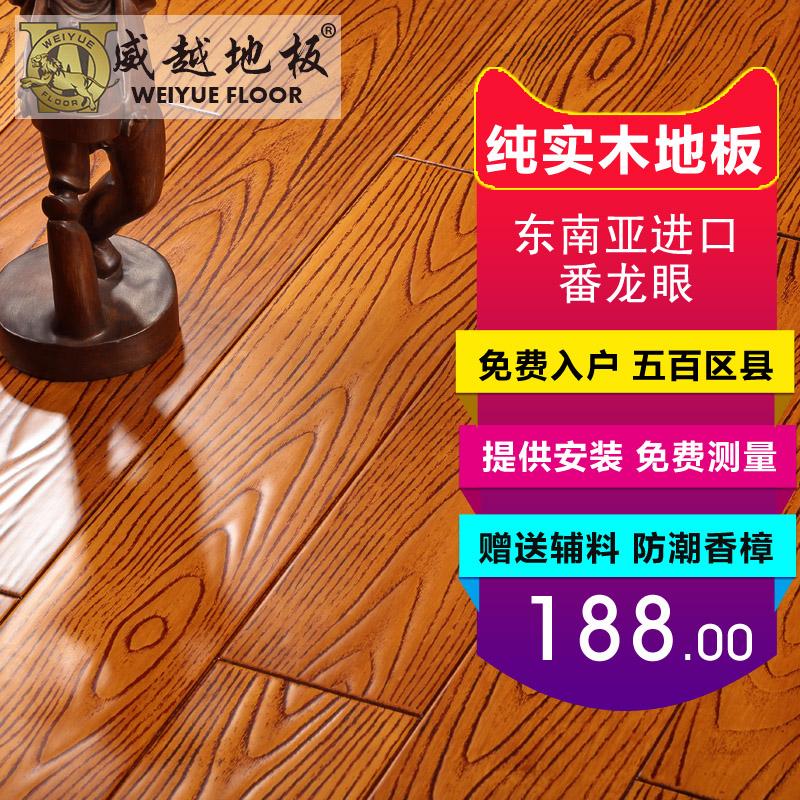 威越F8708纯实木仿古地板