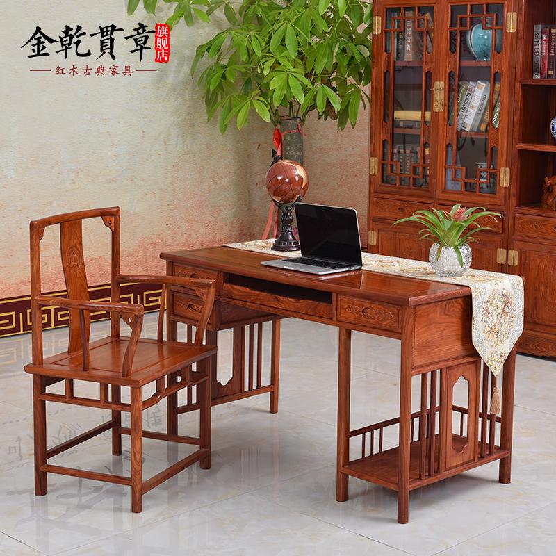 金乾贯章红木家具办公桌HLBGZ043