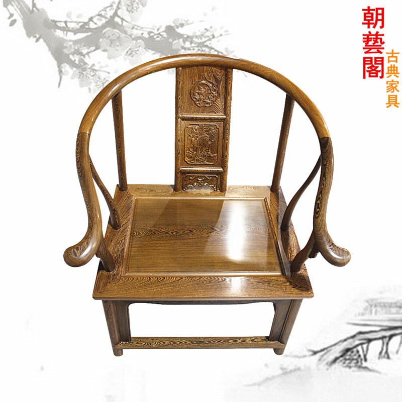 朝艺阁家具鸡翅木独板圈椅cyg-020