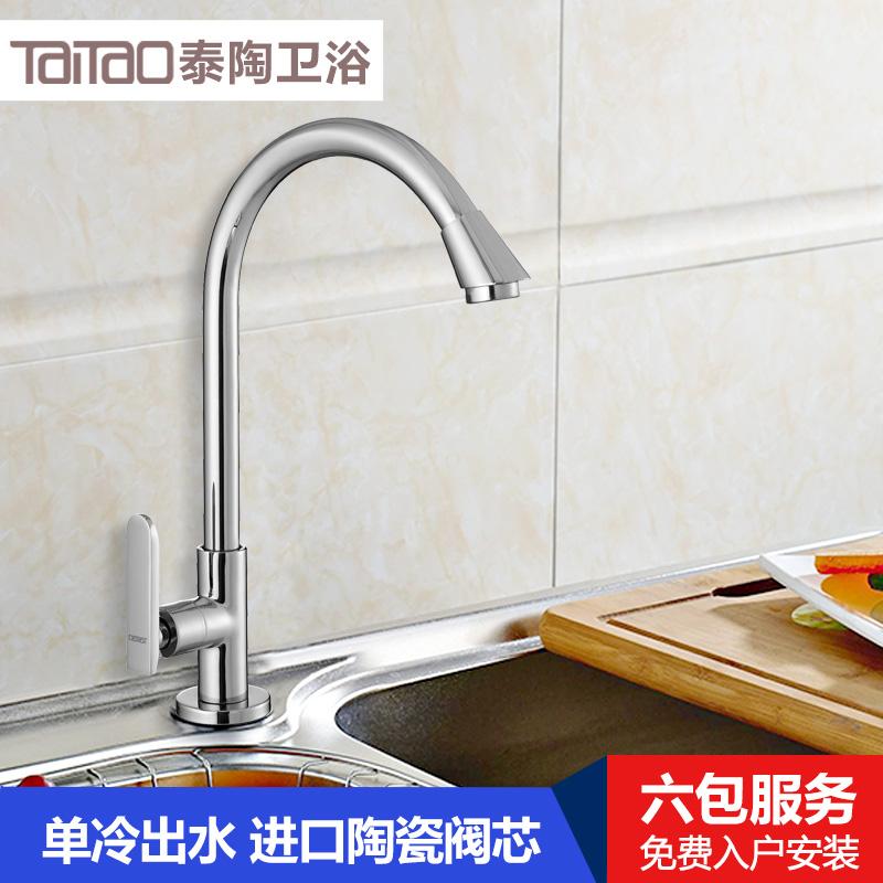泰陶卫浴水龙头TL-2011
