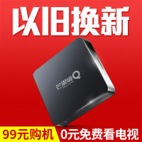 芒果嗨Q海美迪 Q2 三代网络机顶盒四核高清播放器安卓电视盒子