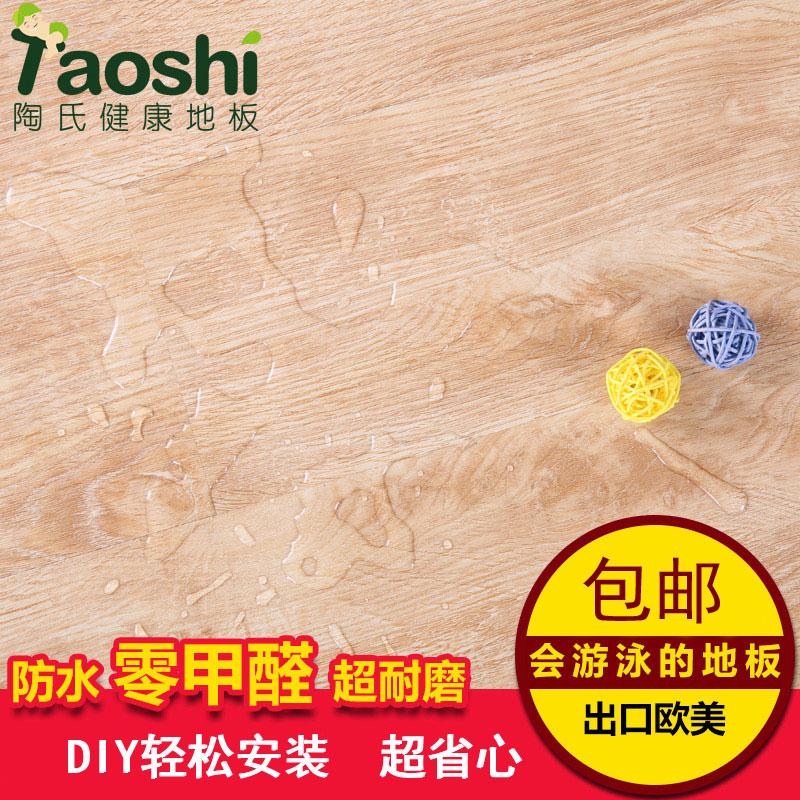 陶氏Ts-M9pvc免胶石塑革片材地板