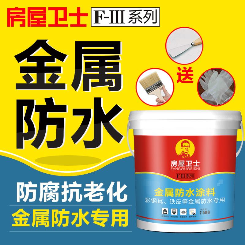 房屋卫士钢结构金属屋面涂料F-Ⅲ金属防水材料